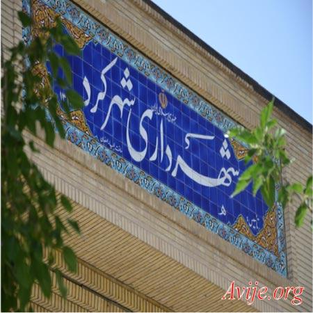 شرایط ثبت نام امریه شهرداری شهرکرد