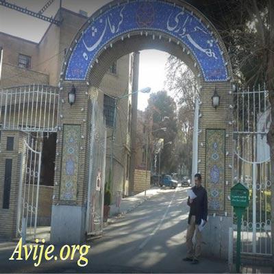 شرایط ثبت نام امریه شهرداری کرمانشاه
