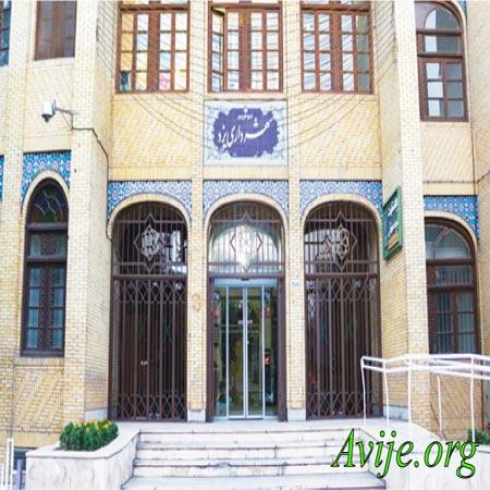 شرایط ثبت نام امریه شهرداری یزد