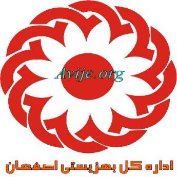 امریه بهزیستی اصفهان