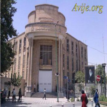 امریه دادگستری تهران