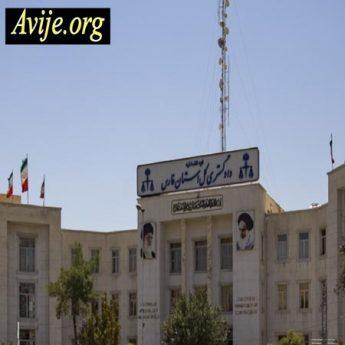 امریه دادگستری شیراز
