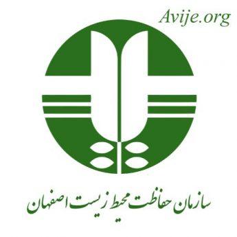 امریه محیط زیست اصفهان