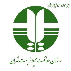 امریه محیط زیست تهران