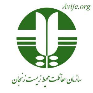 امریه محیط زیست زنجان