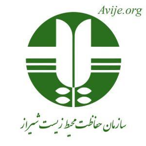امریه محیط زیست شیراز