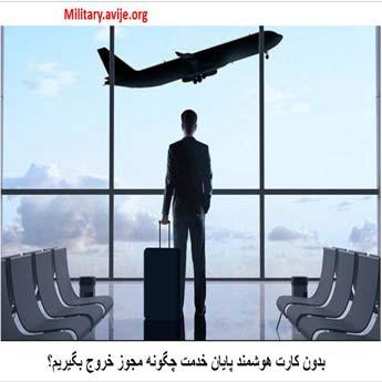 خروج از کشور