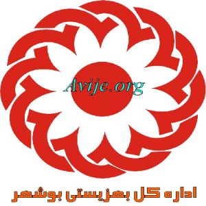 امریه بهزیستی بوشهر