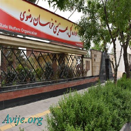 شرایط ثبت نام امریه بهزیستی مشهد