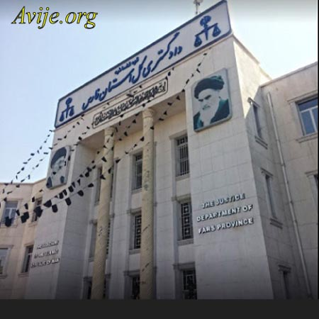 شرایط ثبت نام امریه دادگستری شیراز