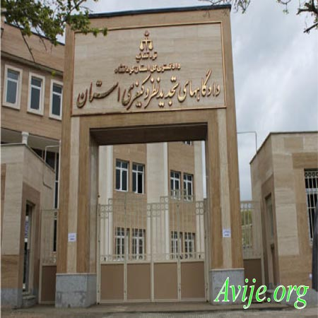 شرایط ثبت نام امریه دادگستری کرمانشاه