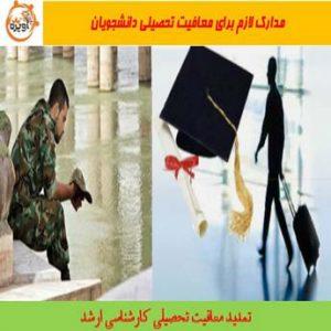 قانون سنوات تحصیلی