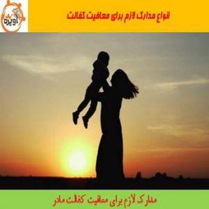 کفالت مادر مطلقه