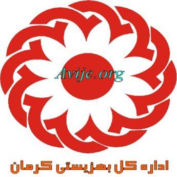 امریه بهزیستی کرمان