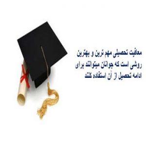 معافیت تحصیلی چیست؟