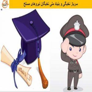 سرباز نخبگی و بنیاد ملی نخبگان نیروهای مسلح