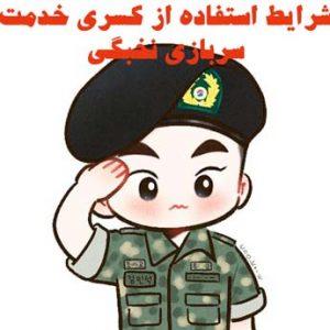 دوره آموزشی سرباز نخبگی