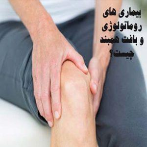 بیماری های روماتولوژی