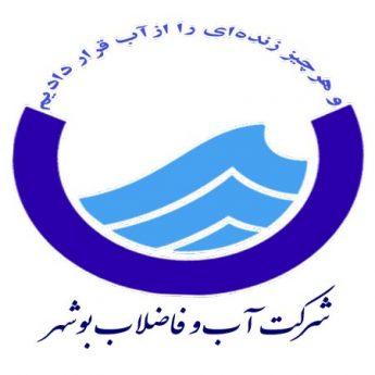 امریه شرکت آب و فاضلاب بوشهر