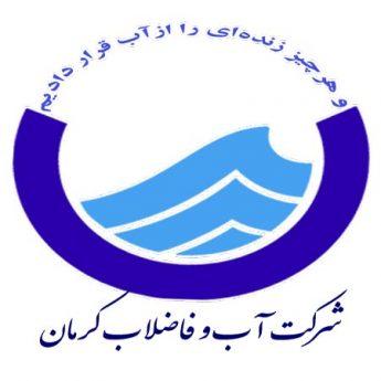 امریه شرکت آب و فاضلاب کرمان