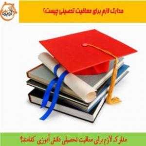 معافیت تحصیلی
