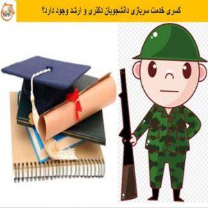 مدارک کسری خدمت سربازی دانشجویان دکتری