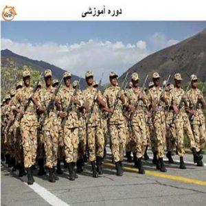 شرایط آموزشی سربازان امریه چیست؟