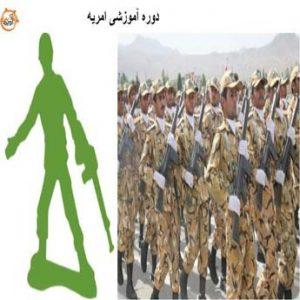 مراحل آموزشی سربازان امریه