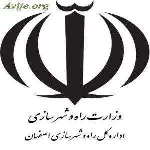 امریه راه و شهرسازی اصفهان