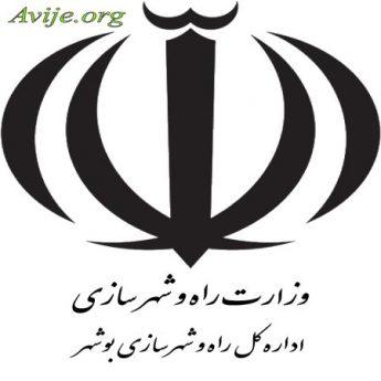 امریه راه و شهرسازی بوشهر