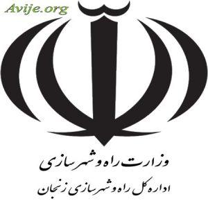 امریه راه و شهرسازی زنجان