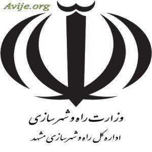 امریه راه و شهرسازی مشهد