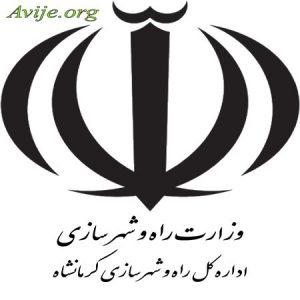 امریه راه و شهرسازی کرمانشاه