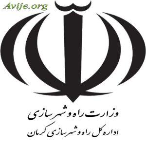 امریه راه و شهرسازی کرمان