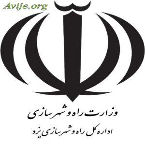 امریه راه و شهرسازی یزد