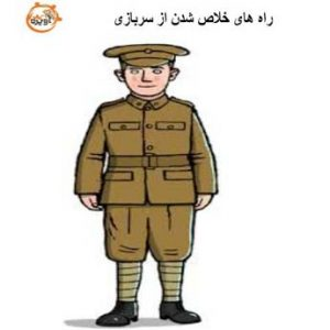 ساده ترین راه معافیت سربازی کدام است؟