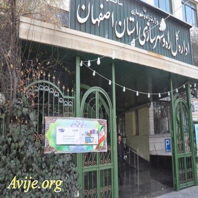 شرایط ثبت نام امریه راه و شهرسازی اصفهان