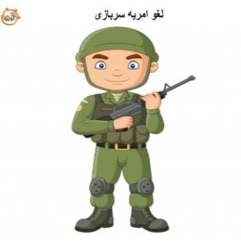 شرایط لغو امریه سربازی چیست؟