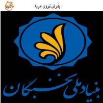 شرایط پذیرش امریه بنیاد نخبگان اصفهان