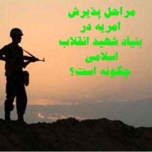 نحوه دریافت امریه بنیاد شهید انقلاب اسلامی
