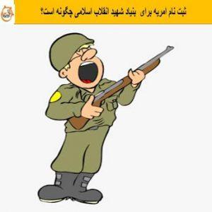 چگونه برای امریه بنیاد شهید انقلاب اسلامی ثبت نام کنیم؟